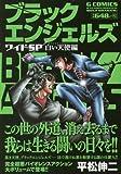 ブラックエンジェルズワイドSP 白い天使編 (Gコミックス)