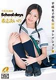 School days 希志あいの [DVD]