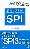 マイナビ2017オフィシャル就活BOOK 要点マスター! SPI