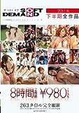 ザ ベスト オブ SOFT ON DEMAND 2011年下半期全作品 8時間 2枚組 ¥980+TAX [DVD]