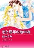 恋と屈辱の地中海 (ハーレクインコミックス)