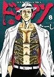 ドンケツ 8 (ヤングキングコミックス)