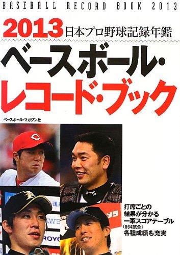 ベースボール・レコード・ブック〈2013〉