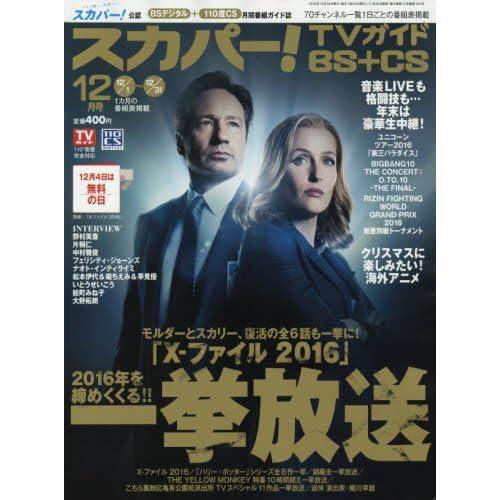 スカパー!TVガイドBS+CS 2016年 12 月号 [雑誌]
