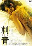 刺青 背負う女 [DVD]