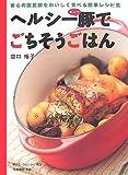 ヘルシー豚(ポーク)でごちそうごはん—安心の国産豚をおいしく食べる簡単レシピ集