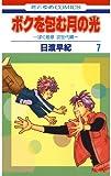 ボクを包む月の光-ぼく地球(タマ)次世代編- 7 (花とゆめコミックス)