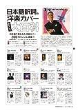 日本語訳詞の洋楽カバー・おもしろ大百科 (大百科シリーズ)