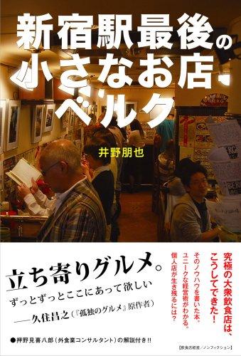 新宿駅最後の小さなお店ベルク 個人店が生き残るには?
