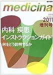 medicina 2011年 増刊号 内科 疾患インストラクションガイド 何をどう説明するか