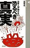 日本人が知らない恐るべき真実 ?マネーがわかれば世界がわかる?(晋遊舎新書 001) (晋遊舎新書)