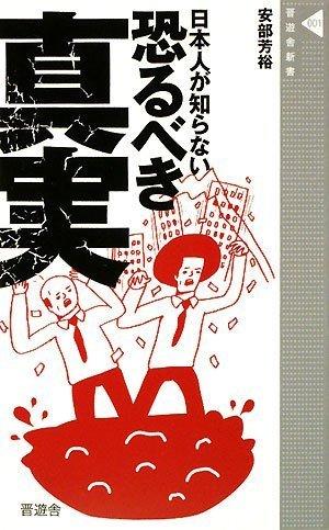 日本人が知らない恐るべき真実 〜マネーがわかれば世界がわかる〜(晋遊舎新書 001) (晋遊舎新書)