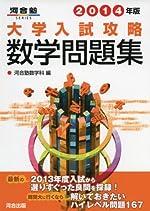 大学入試攻略数学問題集 2014年版 (河合塾シリーズ)