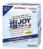 ポッカサッポロ 塩JOY (エンジョイ) サポート 粉末1L用 18g×5袋