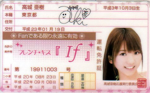 AKB48免許証 If【高城亜樹】