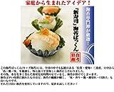 新しい海苔の提案です!『海苔ぱっくん』2袋セット♪カップ海苔♪新しい寿司!厳選海苔使用♪定形外送料無料!