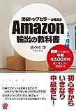 現役トップセラーが教える Amazon輸出の教科書