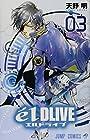エルドライブ[élDLIVE] 第3巻 2015年02月04日発売