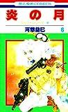 炎の月 6―ジェニーシリーズ11 (花とゆめCOMICS)