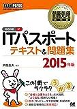 情報処理教科書 ITパスポート テキスト&問題集 2015年版 (EXAMPRESS)