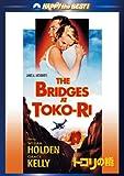 トコリの橋[DVD]