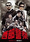 西部警察 PARTIII セレクション 木暮BOX 1 DVD