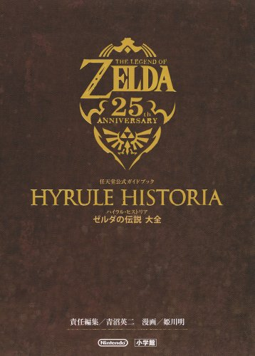 The Legend of Zelda 25th Anniversary Hyrule Historia