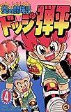 炎の闘球児 ドッジ弾平 (4) (てんとう虫コミックス)