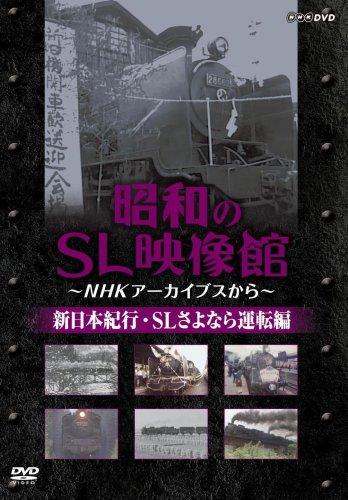 昭和のSL映像館~NHKアーカイブから~ 新日本紀行/SLさよなら運転編 [DVD]