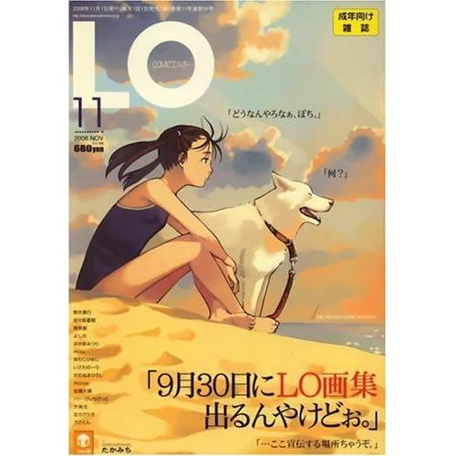 LO (エルオー) 2008年 11月号 [雑誌] [アダルト] (雑誌) [アダルト]
