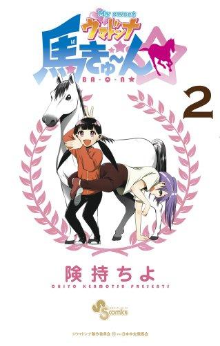 My sweet ウマドンナ 馬きゅ~ん☆ 2 (少年サンデーコミックス)