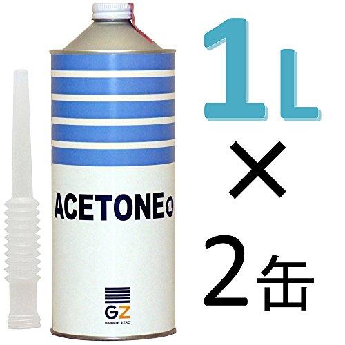 ガレージ・ゼロ アセトン 1L×2缶 純アセトン 除光液 リムーバー 洗浄剤 脱脂洗浄 ピュアアセトン