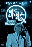 HONMOKU MASSIVE(初回限定生産)[DVD]