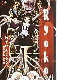 Ryoko (CROWN SERIES)