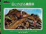山にのぼる機関車 (ミニ新装版 汽車のえほん)