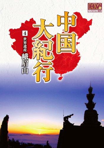 中国大紀行 4 峨眉山 WHD-5004 [DVD]