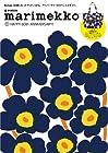 marimekko HAPPY 60th ANNIVERSARY! (e-MOOK)