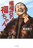 福福荘の福ちゃん (ポプラ文庫 日本文学)