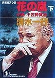 花の嵐―小説小佐野賢治〈下〉 (光文社文庫)