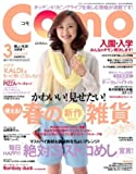 Como (コモ) 2012年 03月号 [雑誌]