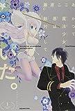 かつて魔法少女と悪は敵対していた。(1) (ガンガンコミックスJOKER)