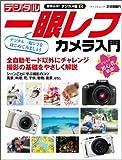 趣味応援!デジカメ編 デジタル一眼レフカメラ入門 (マイコミムック)