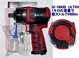 信濃 SI-1600B-HAPPY ULTAR エアーインパクトレンチ 1/2