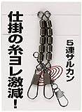 ヤマシタ(YAMASHITA) 5連サルカン 1号 2個入 ブラック 5S1B