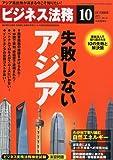ビジネス法務 2011年 10月号 [雑誌]