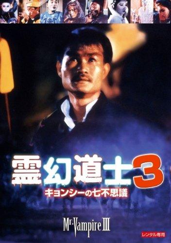 霊幻道士3 キョンシーの七不思議 デジタル・リマスター版 [DVD]