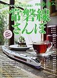 常磐線さんぽ―上野~いわきの魅力満載! (散歩の達人MOOK)