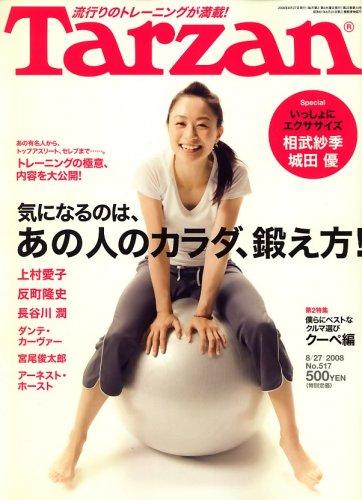 Tarzan (ターザン) 2008年 8/27号 [雑誌]