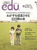 edu (エデュー) 2008年 11月号 [雑誌]