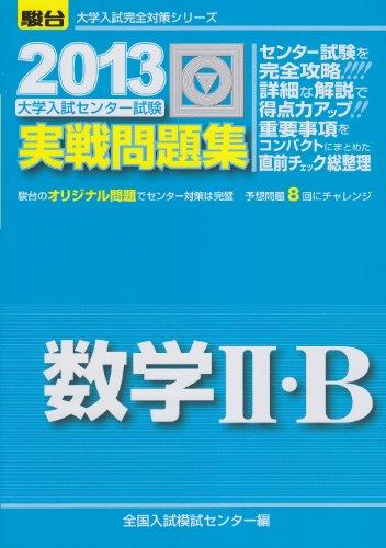 大学入試センター試験実戦問題数学2・B